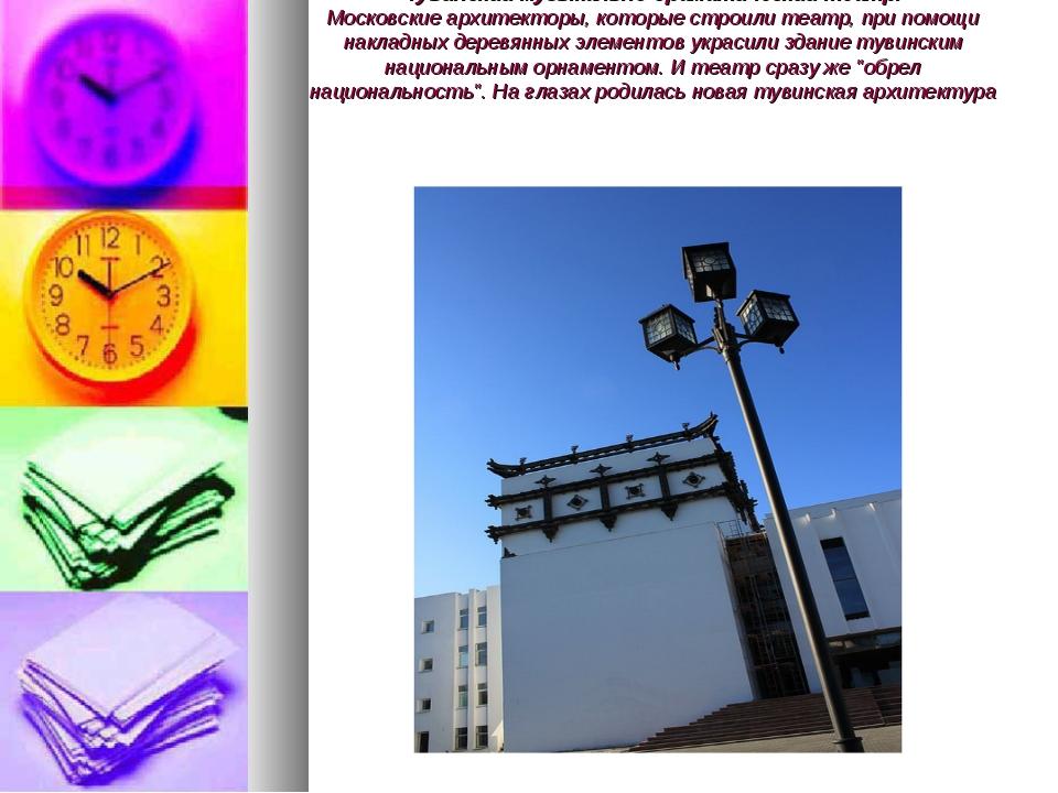 Тувинский музыкально-драматический театр. Московские архитекторы, которые стр...