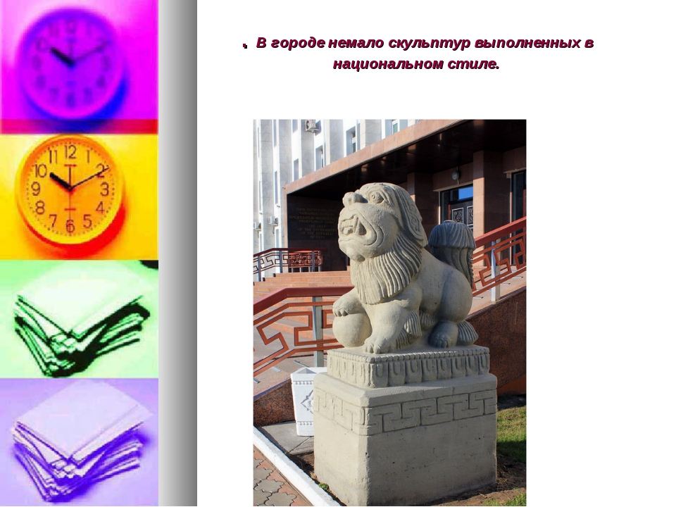. В городе немало скульптур выполненных в национальном стиле.