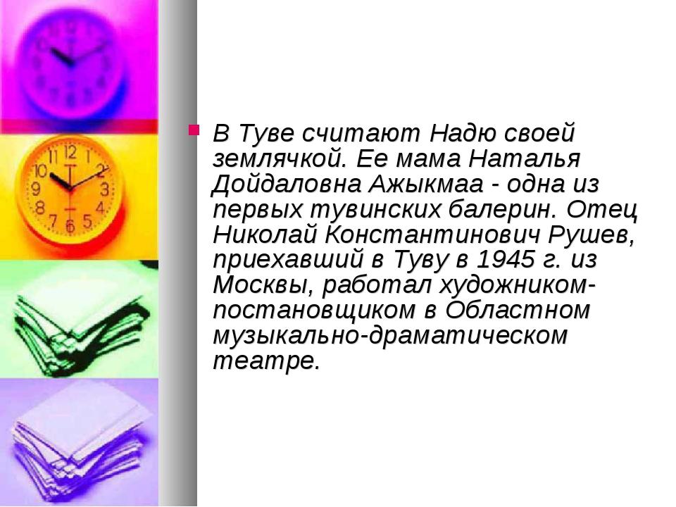В Туве считают Надю своей землячкой. Ее мама Наталья Дойдаловна Ажыкмаа - одн...