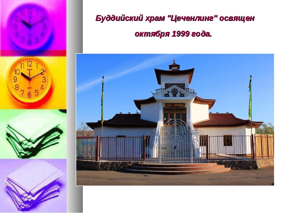 """Буддийский храм """"Цеченлинг"""" освящен октября 1999 года."""