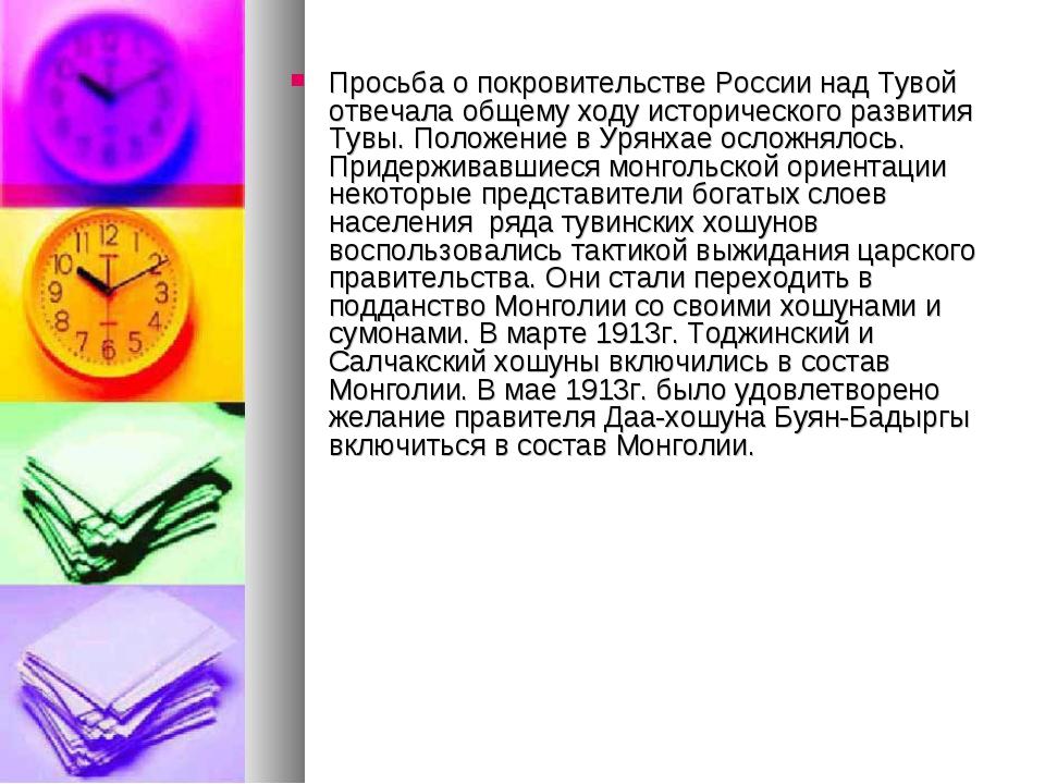 Просьба о покровительстве России над Тувой отвечала общему ходу исторического...