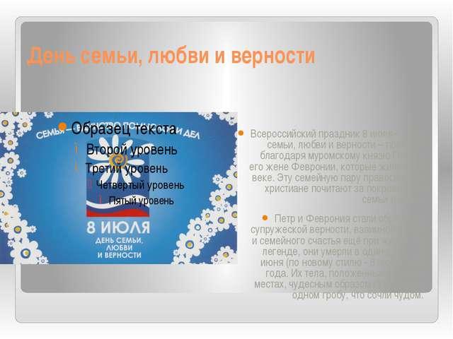 День семьи, любви и верности Всероссийский праздник 8 июля – День семьи, любв...