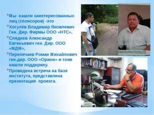 Мы нашли заинтересованных лиц (спонсоров) -это Хотулёв Владимир Яковлевич Ге