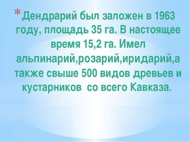 Дендрарий был заложен в 1963 году, площадь 35 га. В настоящее время 15,2 га....