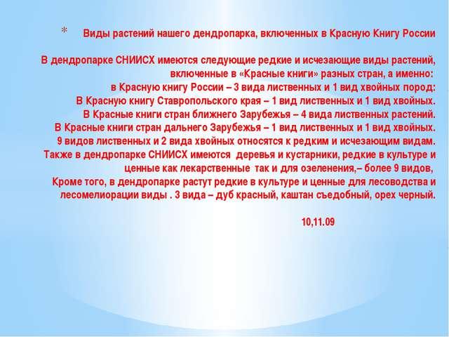 Виды растений нашего дендропарка, включенных в Красную Книгу России  В денд...