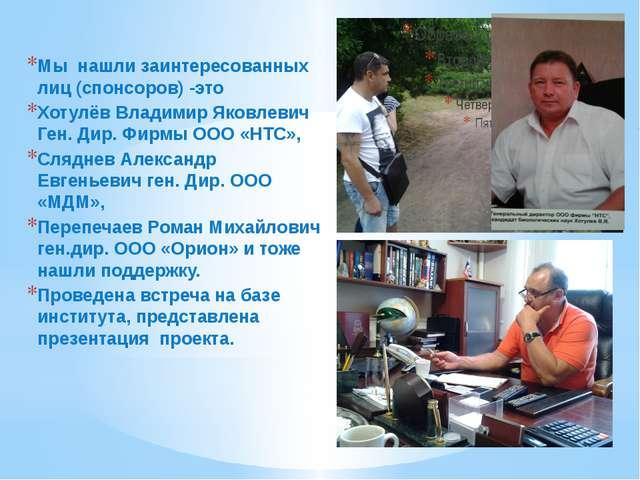 Мы нашли заинтересованных лиц (спонсоров) -это Хотулёв Владимир Яковлевич Ге...