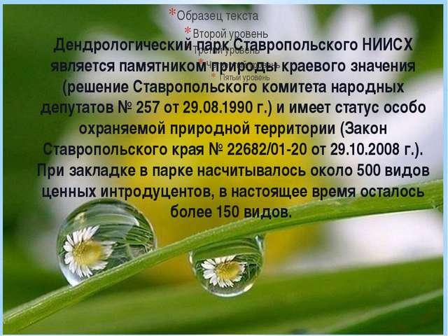 Дендрологический парк Ставропольского НИИСХ является памятником природы крае...
