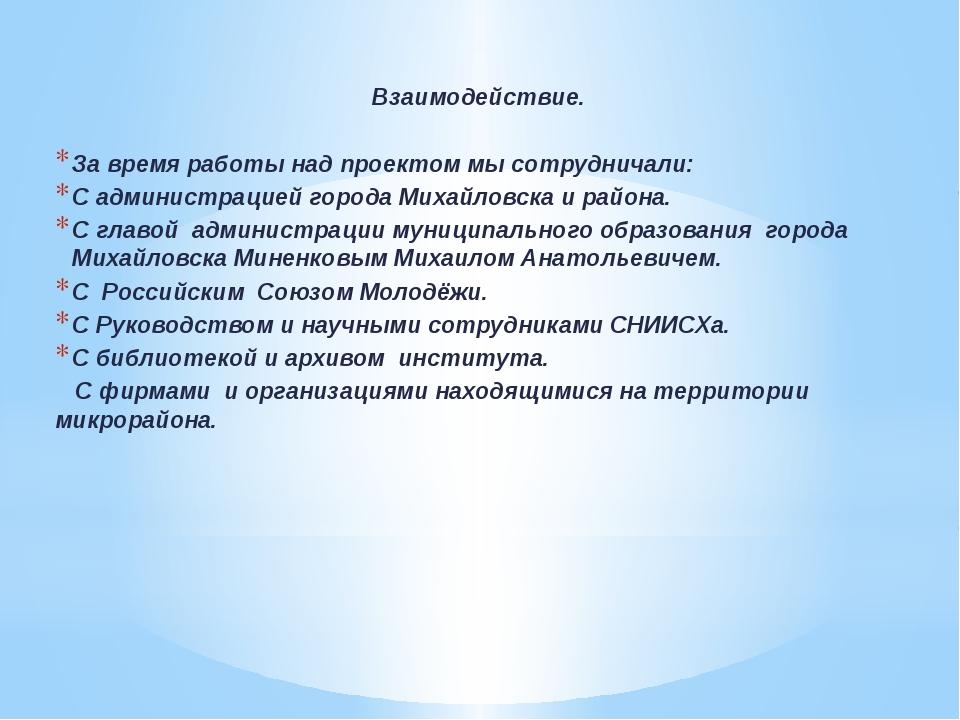 Взаимодействие. За время работы над проектом мы сотрудничали: С администрацие...