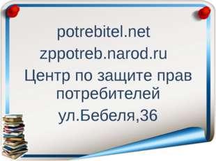 potrebitel.net zppotreb.narod.ru Центр по защите прав потребителей ул.Бебеля