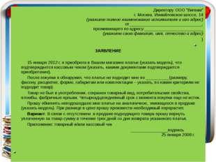 """Директору ООО """"Вигвам"""" г. Москва, Измайловское шоссе, 14 (укажите полное наим"""