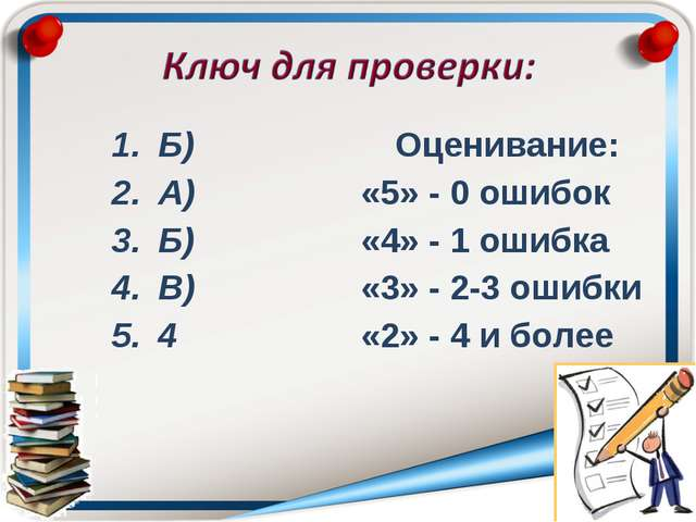 Б) А) Б) В) 4 Оценивание: «5» - 0 ошибок «4» - 1 ошибка «3» - 2-3 ошибки «2»...