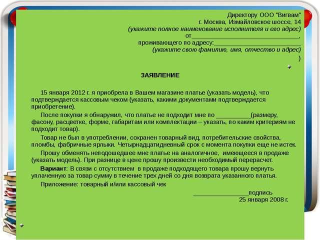 """Директору ООО """"Вигвам"""" г. Москва, Измайловское шоссе, 14 (укажите полное наим..."""