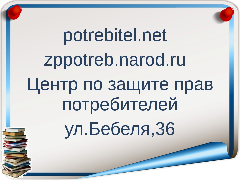 potrebitel.net zppotreb.narod.ru Центр по защите прав потребителей ул.Бебеля...