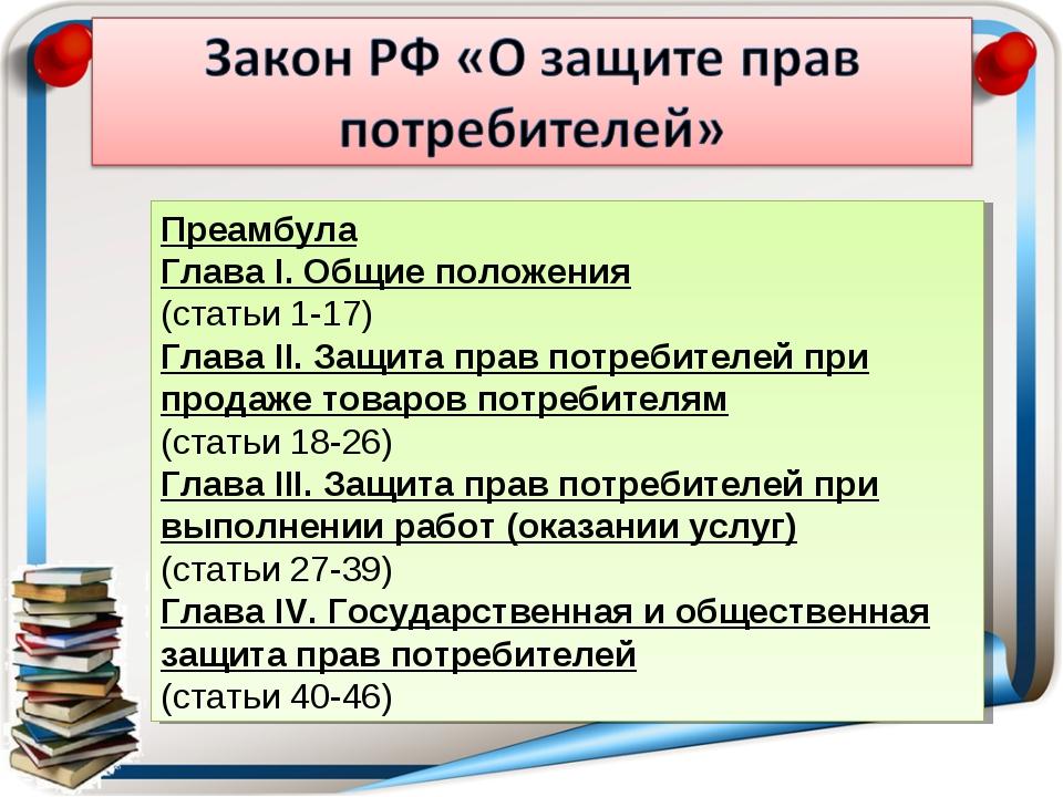 Преамбула Глава I. Общие положения (статьи 1-17) Глава II. Защита прав потреб...