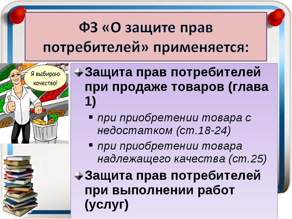 Защита прав потребителей при продаже товаров (глава 1) при приобретении товар...