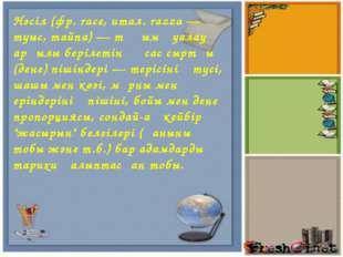 Нәсіл (фр. race, итал. razza — туыс, тайпа) — тұқым қуалау арқылы берілетін ұ