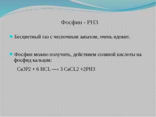 Фосфин - РН3 Бесцветный газ с чесночным запахом, очень ядовит. Фосфин можно