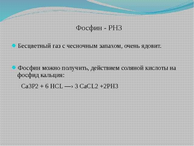 Фосфин - РН3 Бесцветный газ с чесночным запахом, очень ядовит. Фосфин можно...
