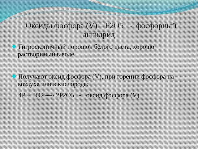 Оксиды фосфора (V) – P2O5 - фосфорный ангидрид Гигроскопичный порошок белого...
