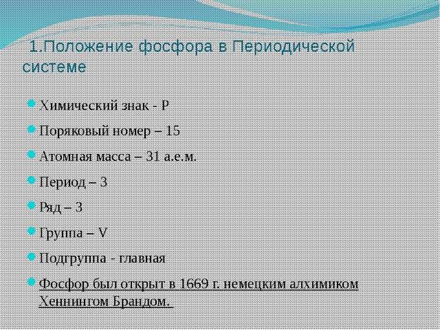 1.Положение фосфора в Периодической системе Химический знак - Р Поряковый но...