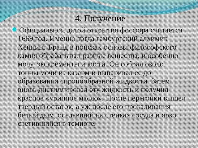 4. Получение Официальной датой открытия фосфора считается 1669 год. Именно т...