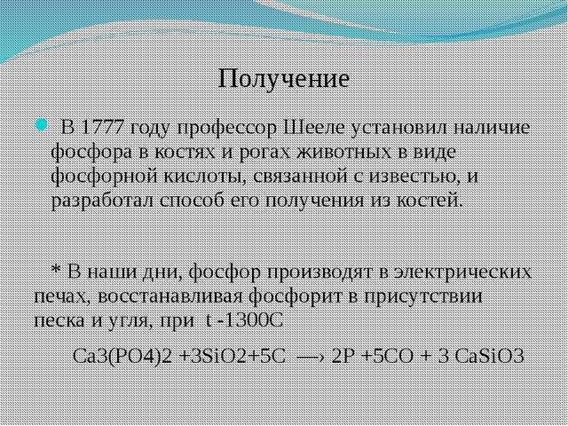 Получение В 1777 году профессор Шееле установил наличие фосфора в костях и ро...