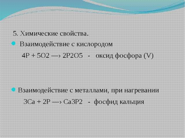 5. Химические свойства. Взаимодействие с кислородом 4Р + 5О2 —› 2Р2О5 - окси...