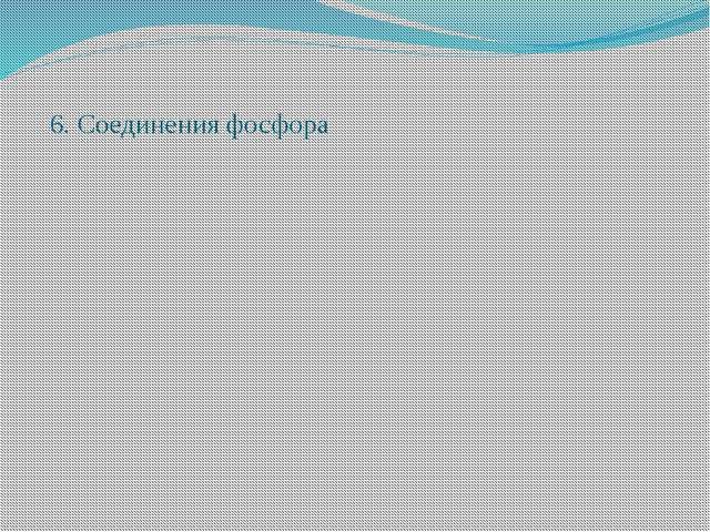 6. Соединения фосфора