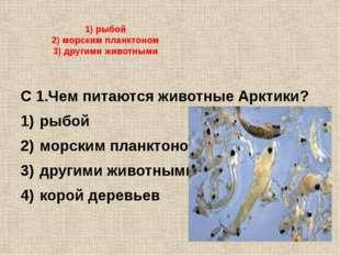 1) рыбой 2) морским планктоном 3) другими животными С 1.Чем питаются животные