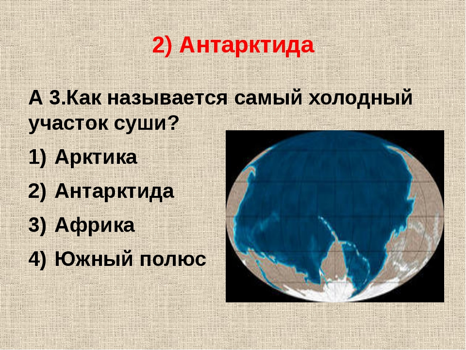 2) Антарктида А 3.Как называется самый холодный участок суши? Арктика Антаркт...