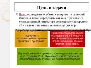 Цель и задачи Цель: исследовать особенности примет и суеверий России, а такж
