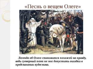 «Песнь о вещем Олеге» Легенда об Олеге становится похожей на правду, ведь суе