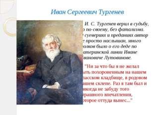 Иван Сергеевич Тургенев И. С. Тургенев верил в судьбу, но по-своему, без фата