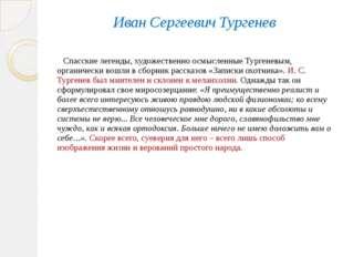 Иван Сергеевич Тургенев Спасские легенды, художественно осмысленные Тургеневы