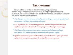 Заключение Мы исследовали особенности примет и суеверий России, проанализиро
