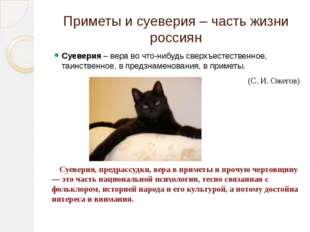 Приметы и суеверия – часть жизни россиян Суеверия – вера во что-нибудь сверхъ