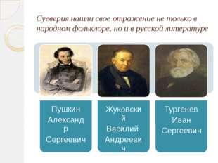 Суеверия нашли свое отражение не только в народном фольклоре, но и в русской