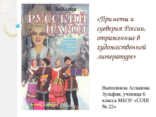 «Приметы и суеверия России, отраженные в художественной литературе» Выполнила...