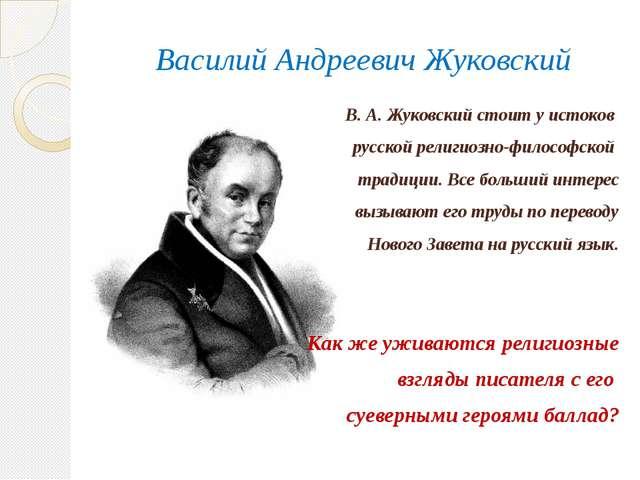 Василий Андреевич Жуковский В. А. Жуковский стоит у истоков русской религиозн...