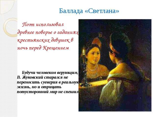 Баллада «Светлана» Поэт использовал древнее поверье о гаданиях крестьянских д...