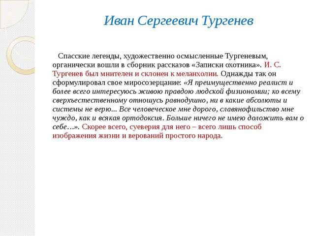 Иван Сергеевич Тургенев Спасские легенды, художественно осмысленные Тургеневы...