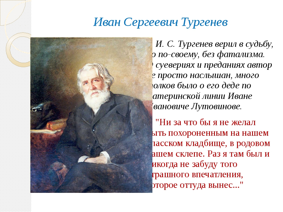 Иван Сергеевич Тургенев И. С. Тургенев верил в судьбу, но по-своему, без фата...