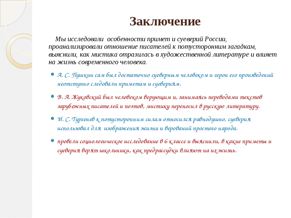 Заключение Мы исследовали особенности примет и суеверий России, проанализиро...
