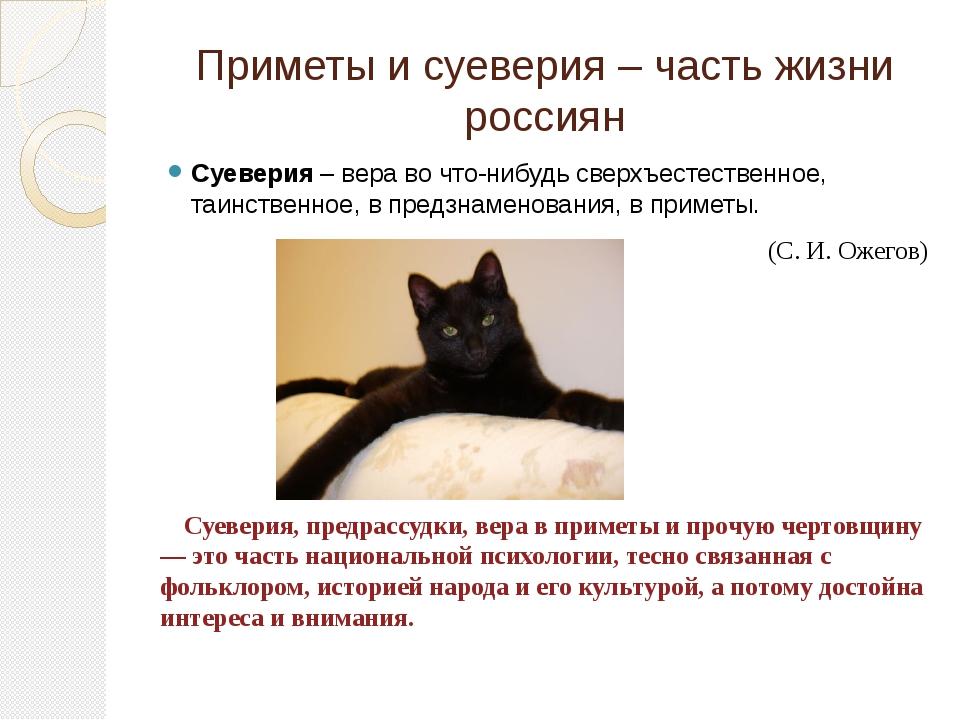 Приметы и суеверия – часть жизни россиян Суеверия – вера во что-нибудь сверхъ...
