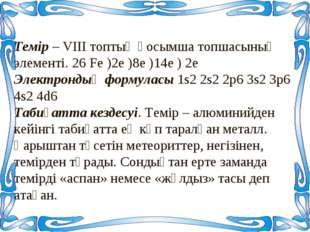 Темір – VIII топтың қосымша топшасының элементі. 26 Fe )2e )8e )14e ) 2e Элек