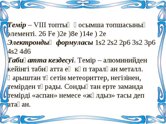 Темір – VIII топтың қосымша топшасының элементі. 26 Fe )2e )8e )14e ) 2e Элек...