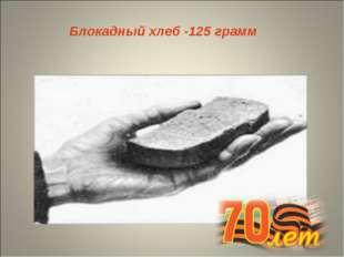 Блокадный хлеб -125 грамм