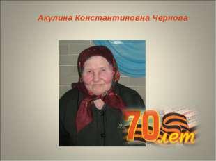 Акулина Константиновна Чернова