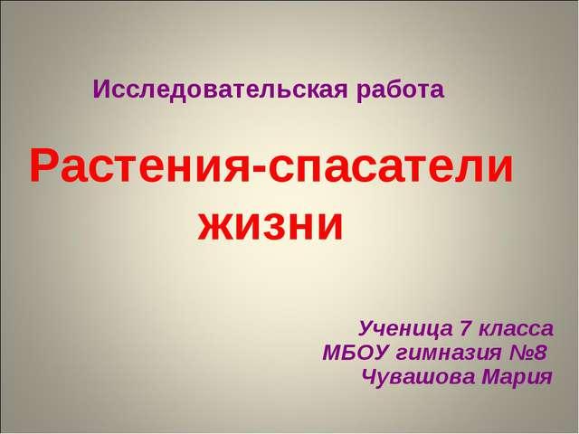 Исследовательская работа Растения-спасатели жизни Ученица 7 класса МБОУ гимна...
