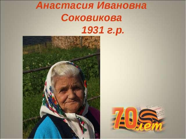 Анастасия Ивановна Соковикова 1931 г.р.